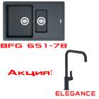 Акционное предложение BFG 651-78 + Elegance