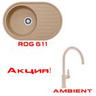 Акционное предложение ROG 611 + AMBIENT, цвет бежевый