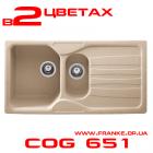 Мойка Franke COG 651