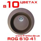 Мойка Franke ROG 610-41