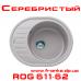 Мойка Franke ROG 611-62