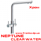 Смеситель Franke NEPTUNE CLEAR WATER CHROME
